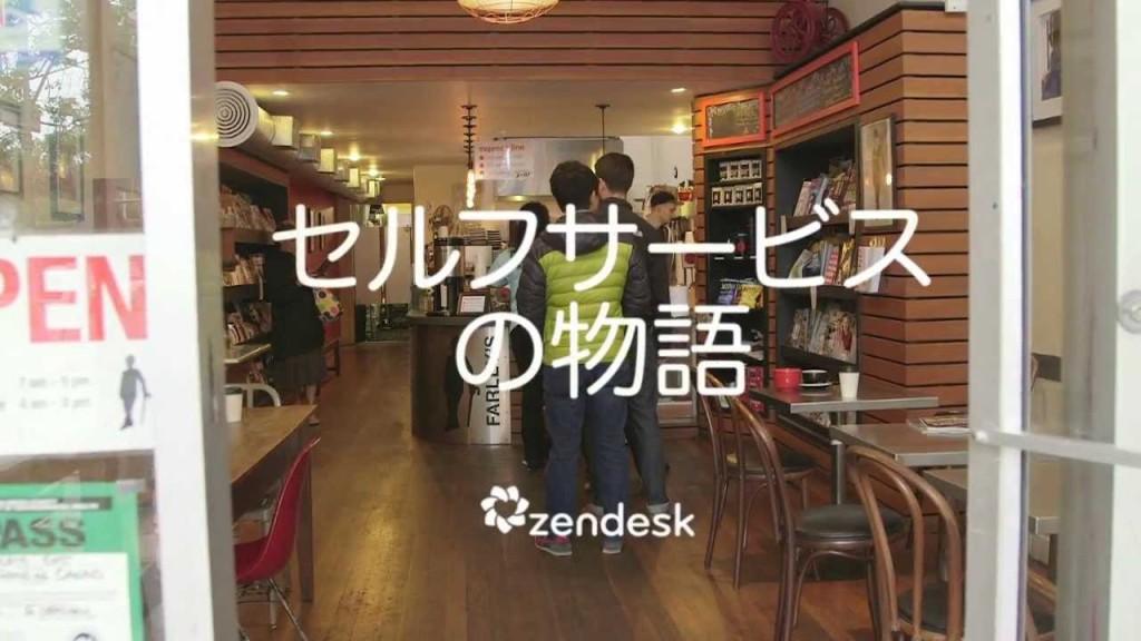 カスタマーサービスを提供できる「Zendesk」