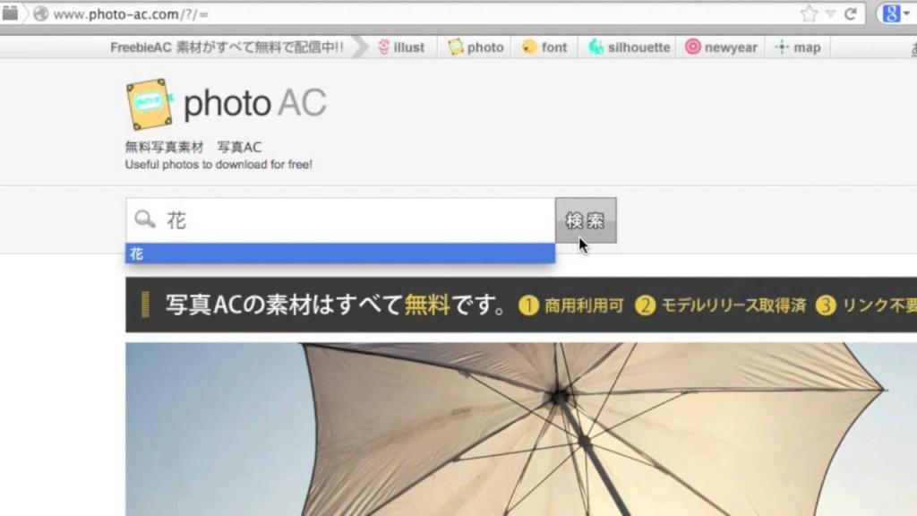 無料で写真素材を探せる「写真AC」