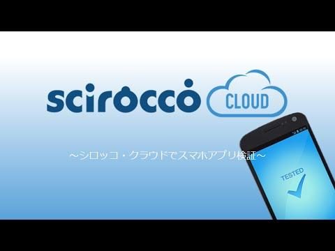 Androidの実機テストはクラウドでする「Scirocco Cloud」