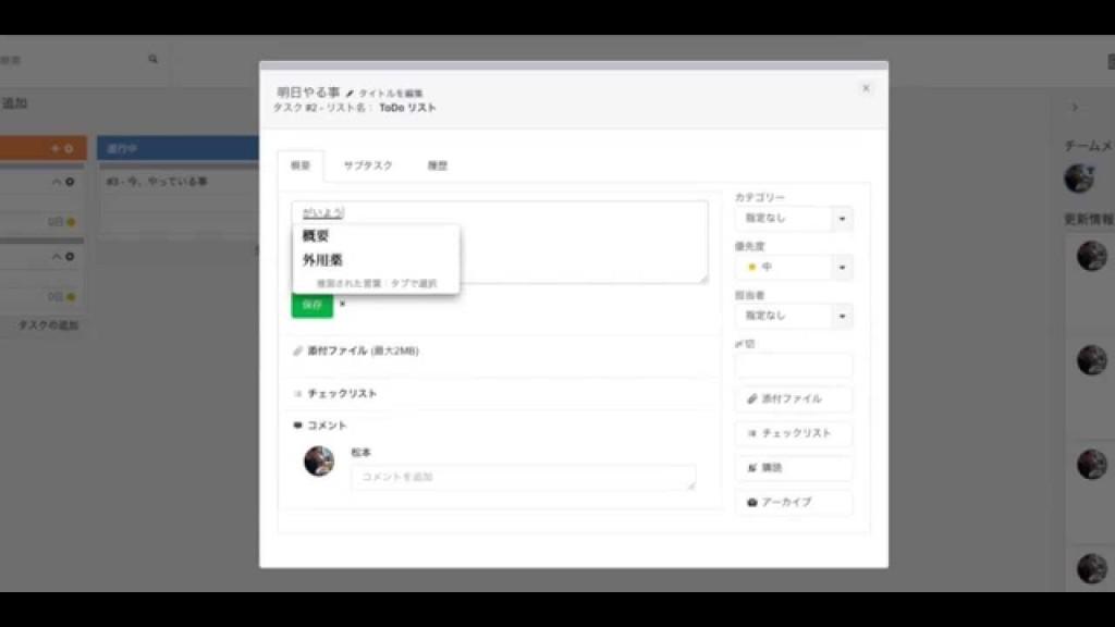 カンバン形式のタスク管理ツール「JOOTO」