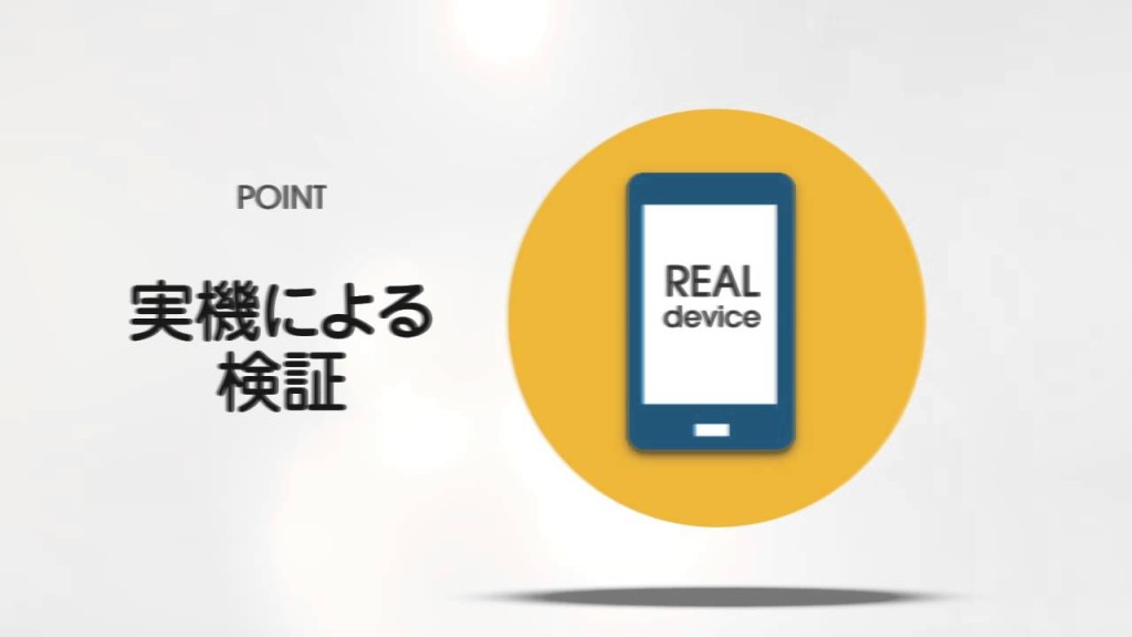 アプリテストの実機購入が不要になる「Remote TestKit」