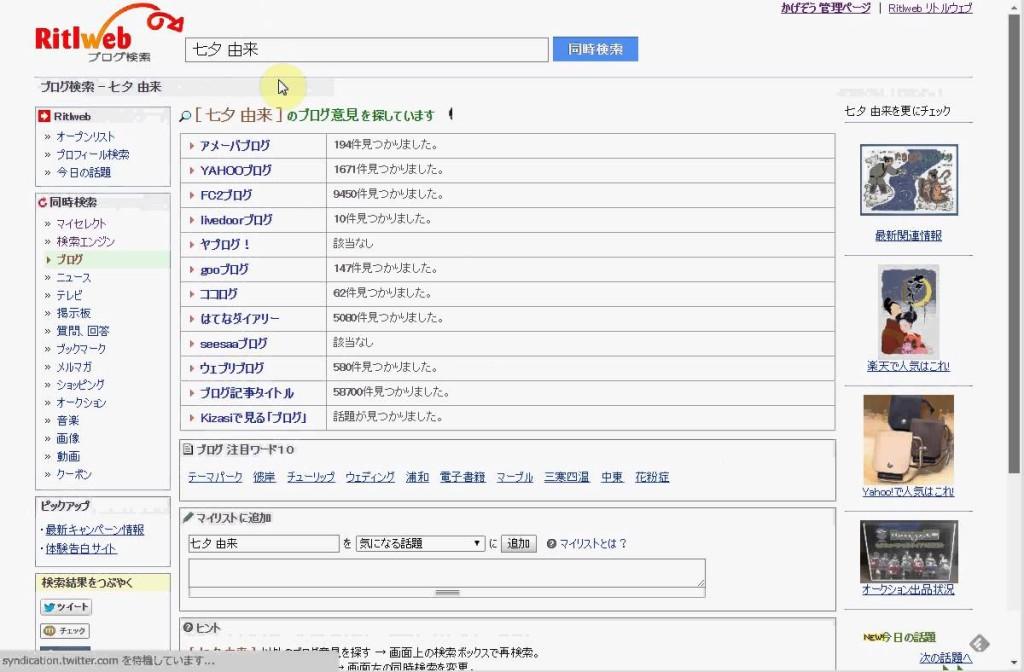 一度に12以上のサイトを動画検索「Ritlweb動画検索」
