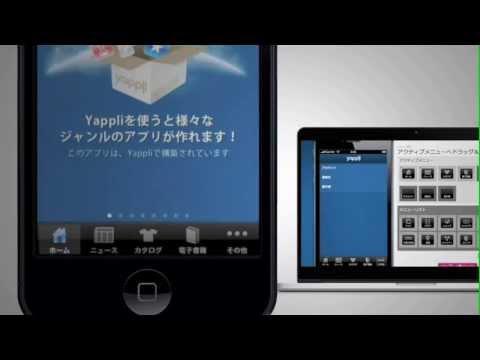 ブラウザだけで簡単アプリ開発「Yappli」